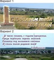 Поздравления с днем деревни села